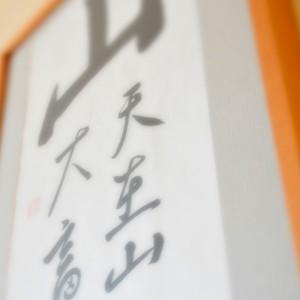 Bild Chinesische Medizin